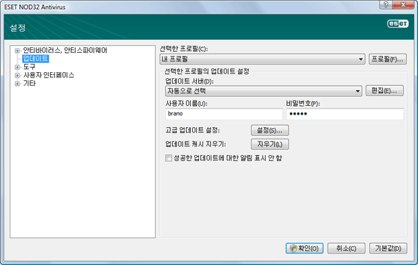 Nod32 ea config update source 업데이트 설정