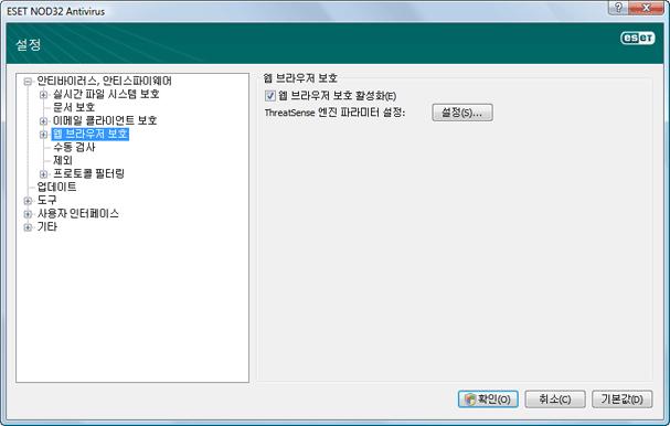 Nod32 ea config web 웹 브라우저 보호