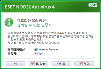 Nod32 ea dialog epfw new certificate 암호화된 SSL 통신