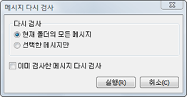 Nod32 ea dialog mailplugins processing messages 메시지 다시 검사