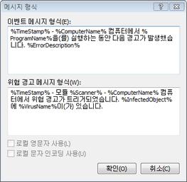 Nod32 ea format notice 메시지 형식
