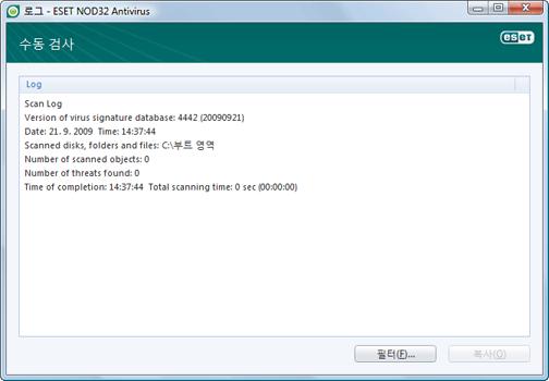 Nod32 ea log window 로그 파일   새 창