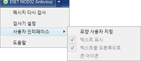 Nod32 ea oe toolbar Outlook Express 및 Windows Mail 도구 모음