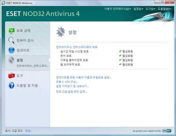 Nod32 ea page advanced settings 사용자 인터페이스 디자인 소개