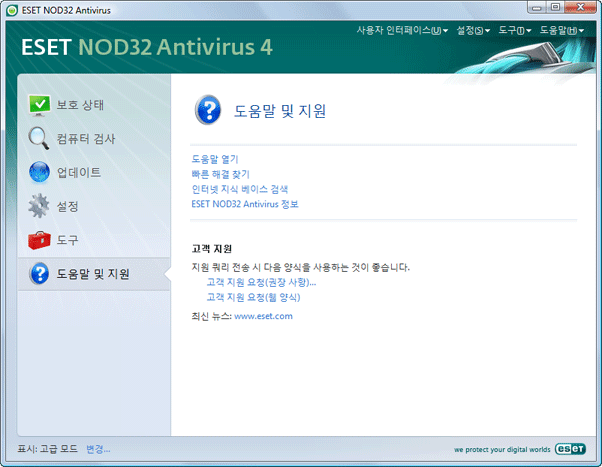 Nod32 ea page help 도움말 및 지원