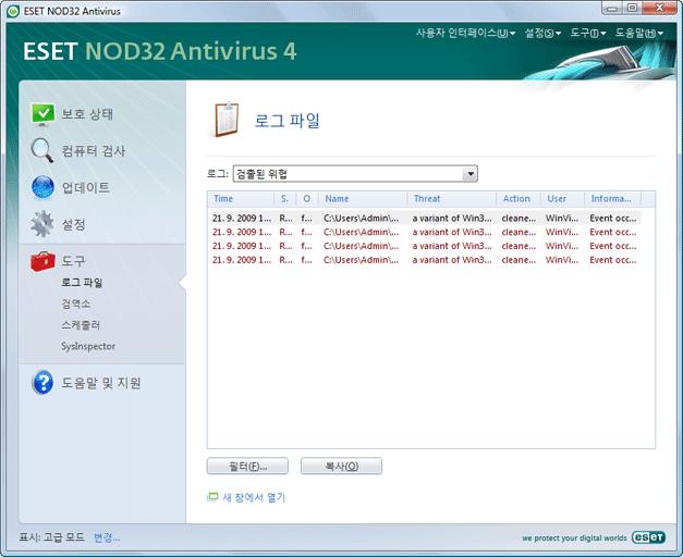 Nod32 ea page logs 로그 파일