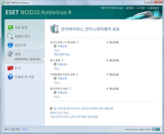 Nod32 ea page settings antivirus 안티바이러스 보호 설정