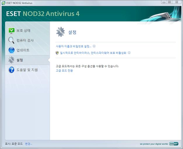 Nod32 ea page simple settings 설정   표준 모드