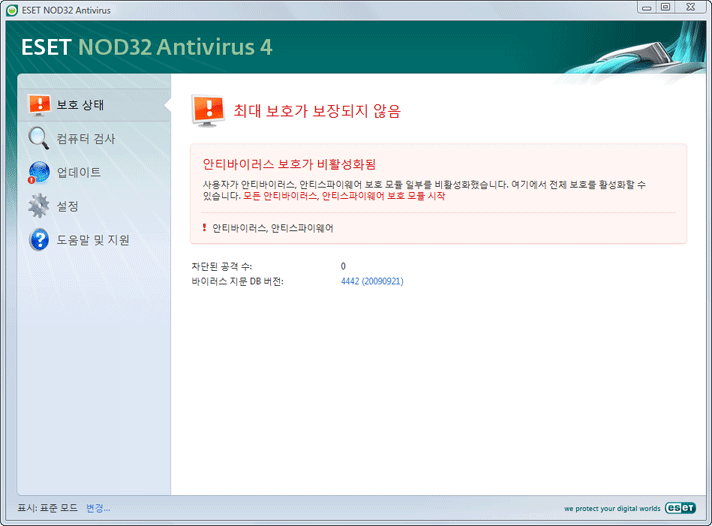 Nod32 ea page status 02 프로그램이 제대로 작동하지 않는 경우 수행할 작업
