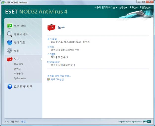 Nod32 ea page tools 도구