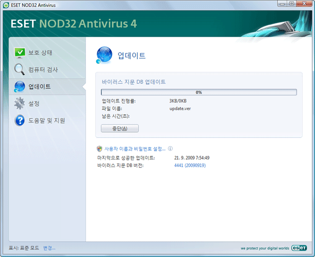 Nod32 ea page update 02 업데이트