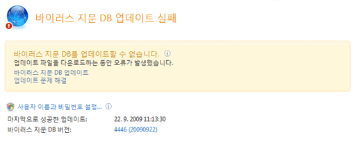 Nod32 ea page update 03 업데이트