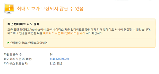Nod32 ea page update 05 업데이트