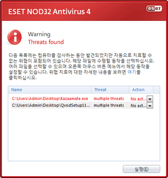 Nod32 ea scan clean 위협 검출