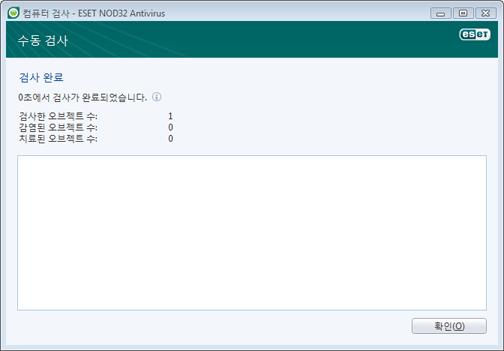 Nod32 ea scan finishwindow 검사 완료