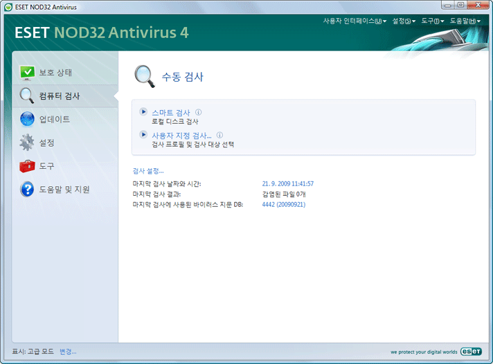 Nod32 ea scanner main 컴퓨터 검사