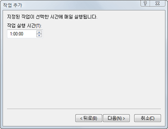 Nod32 ea scheduler daily 작업 추가   매일