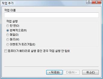 Nod32 ea scheduler type 작업 추가   작업 유형