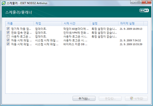 Nod32 ea scheduler window 스케줄러   새 창