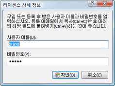 Nod32 ea settings update username 라이센스 상세 정보