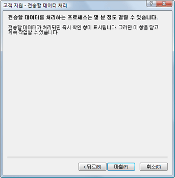 Nod32 ea support finish 마침