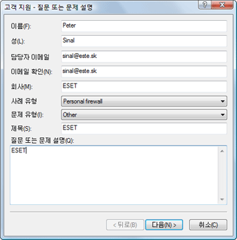 Nod32 ea support request 문제 해결