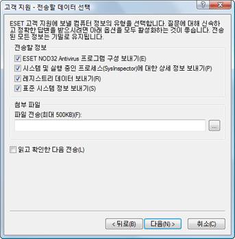 Nod32 ea support send 전송할 데이터 선택