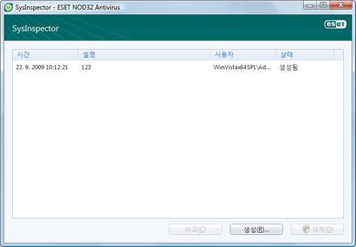 Nod32 ea sysinspector window ESET SysInspector   새 창