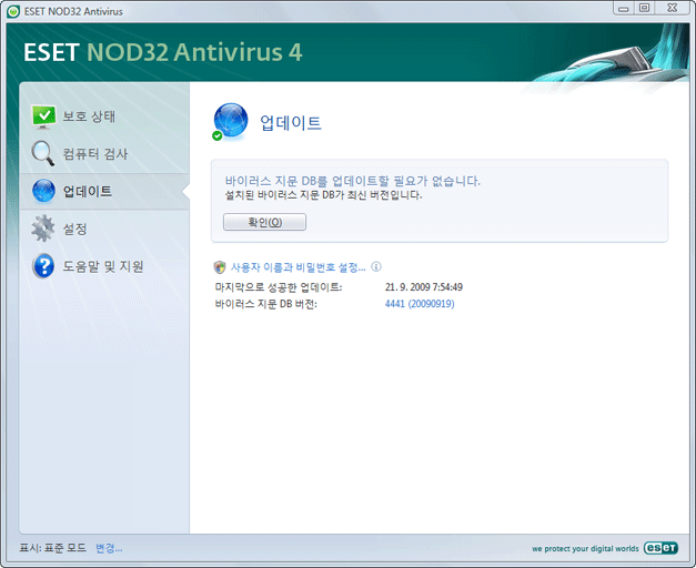 Nod32 ea update main 업데이트