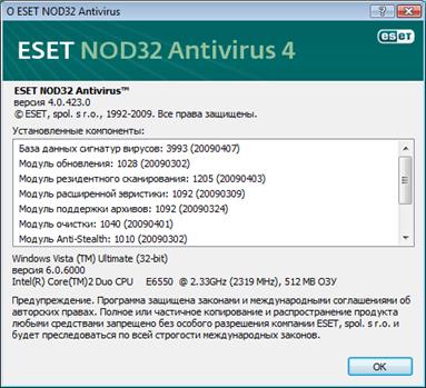 Nod32 ea about Об антивирусе ESET NOD32