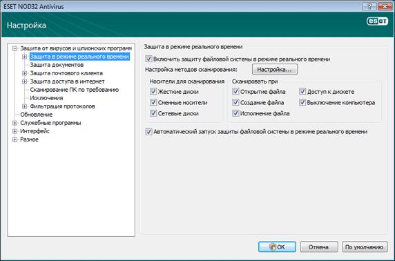 Nod32 ea config amon Защита файловой системы в режиме реального времени