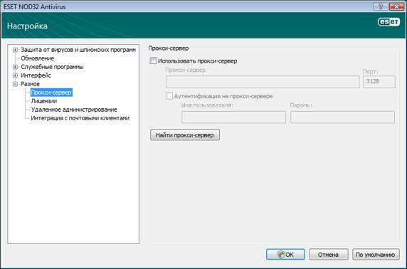 Nod32 ea config connection Прокси сервер