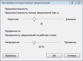 Nod32 ea config desktop Настройка интерактивных уведомлений
