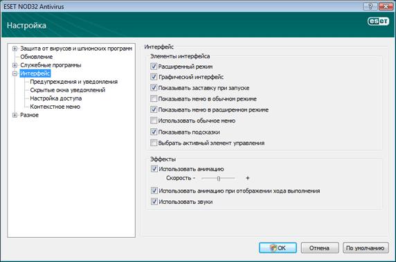 Nod32 ea config environment Интерфейс пользователя