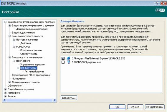 Nod32 ea config epfw browsers Веб браузеры
