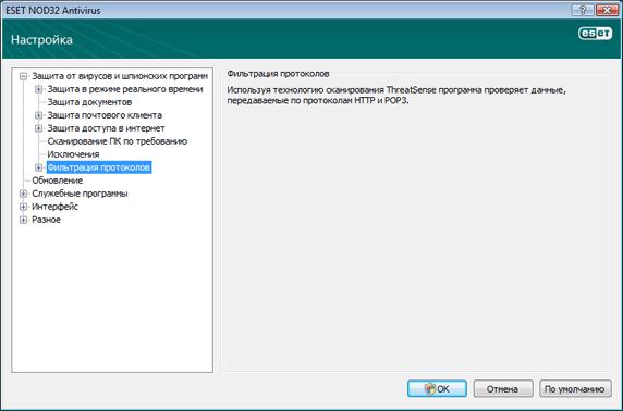 Nod32 ea config epfw scan main page Фильтрация протоколов