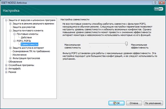 Nod32 ea config epfw scan pop3 comp Совместимость
