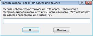 Nod32 ea config epfw url set manager Списки HTTP адресов и шаблонов