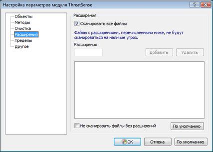 Nod32 ea config extension Расширение