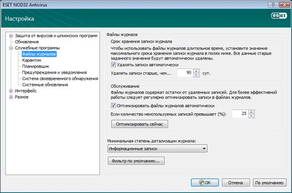 Nod32 ea config logs Файлы журнала
