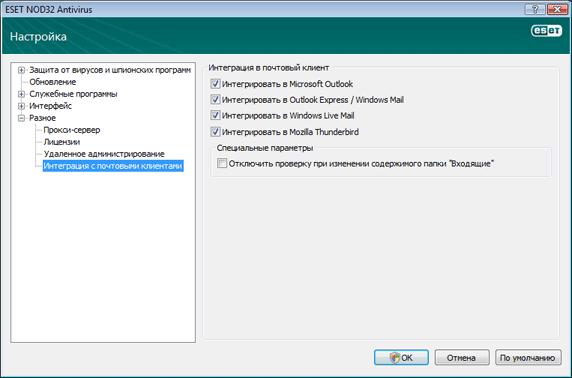 Nod32 ea config mailplugins Интеграция с почтовым клиентом