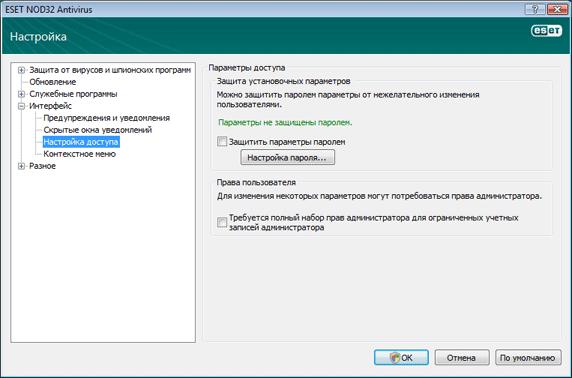 Nod32 ea config password Защита настроек