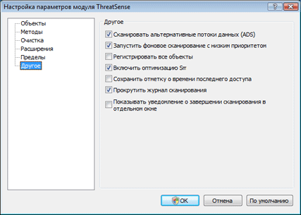Nod32 ea config scanner scan Настройки сканирования