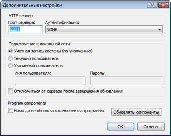 Nod32 ea config update mirror advance Дополнительные настройки