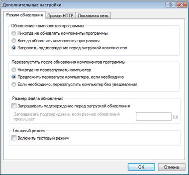 Nod32 ea config update mode Режим обновления