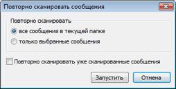 Nod32 ea dialog mailplugins processing messages Повторное сканирование сообщений