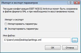 Nod32 ea importexport config Импорт и экспорт параметров