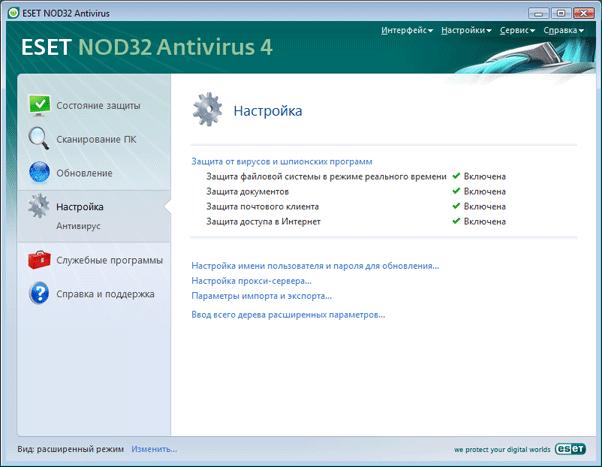 Nod32 ea page advanced settings Введение в интерфейс пользователя