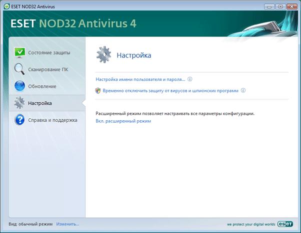 Nod32 ea page simple settings Настройка — обычный режим