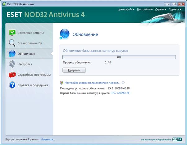 невозможно обновить базу данных сигнатур вирусов Nod32 - фото 3